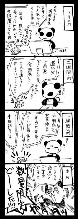 お宅ライフ・198