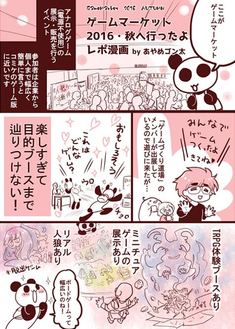 ゲムマレポ2016秋01