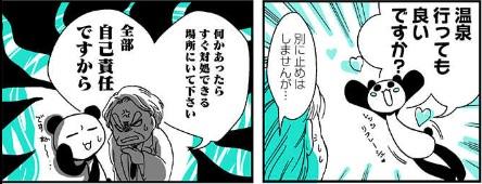 「33歳〜」11話