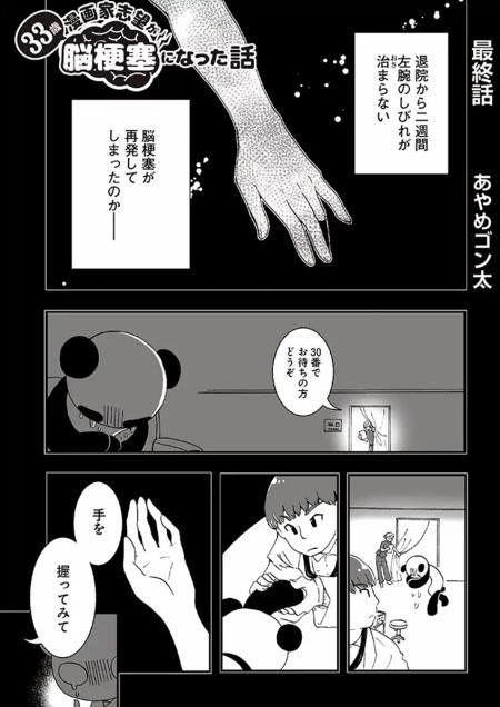 33歳_15話宣伝