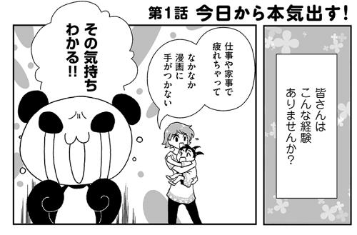 コミックエッセイ劇場更新01