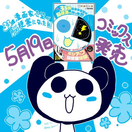 コミックス宣伝1