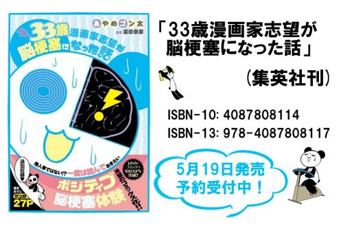 コミックス宣伝2