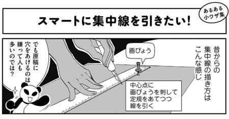 どうせ_05