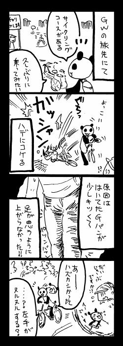 お宅ライフ・237_01