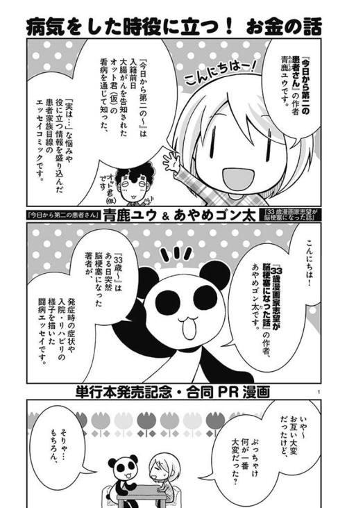 PR漫画01