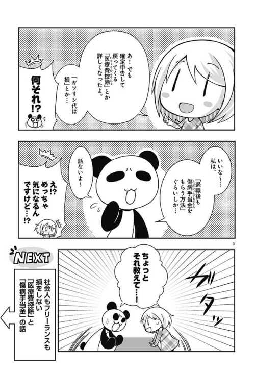 PR漫画03