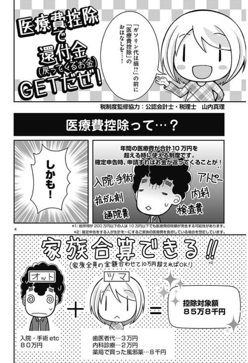 PR漫画04