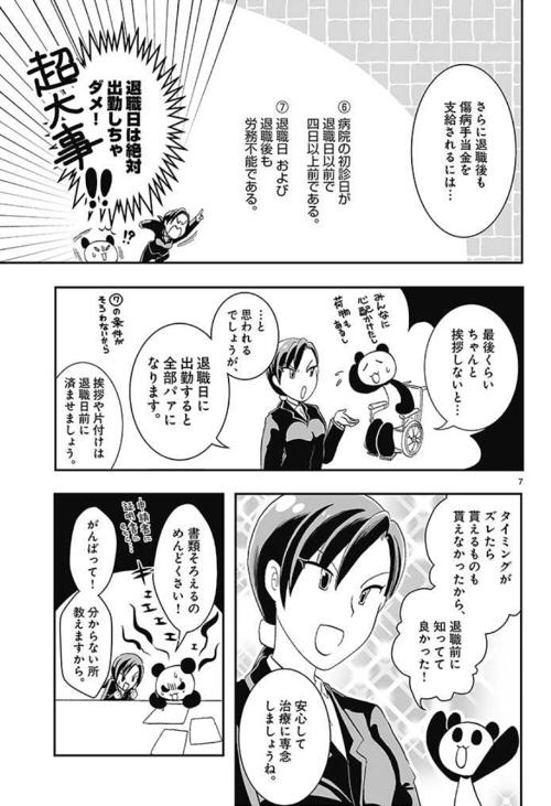 PR漫画07