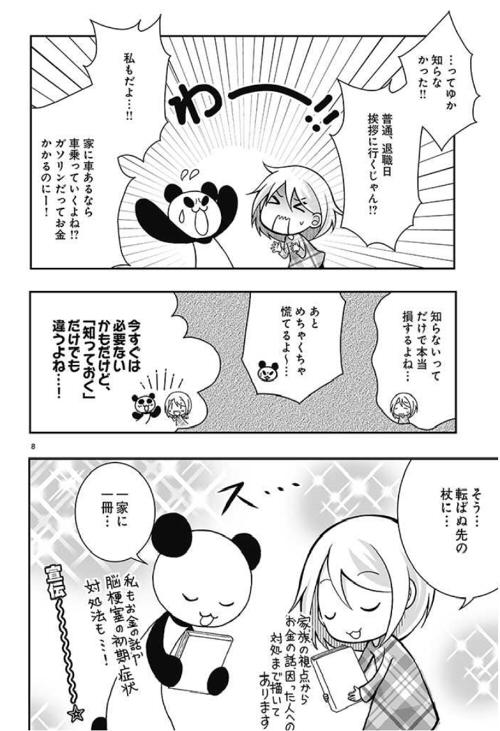 PR漫画08