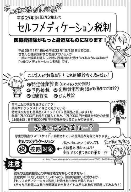 PR漫画10