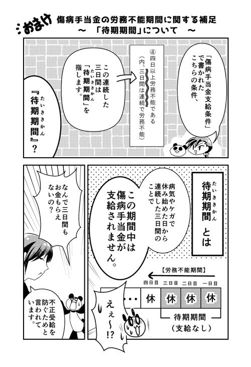 PR漫画11