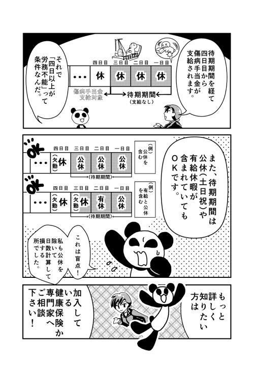PR漫画12