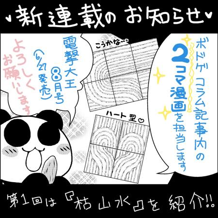 2コマ漫画宣伝