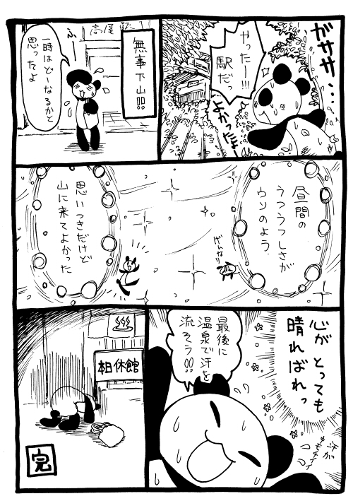 お宅ライフ・250_06