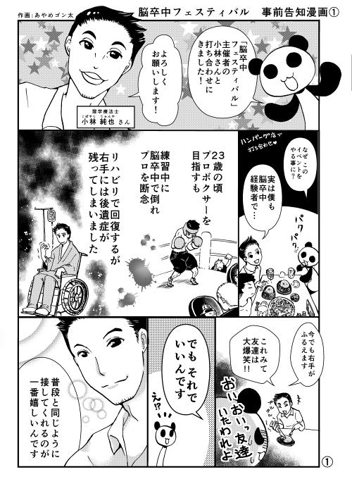 脳フェス事前告知漫画1