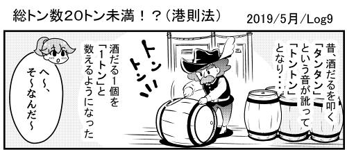 log9_サンプル