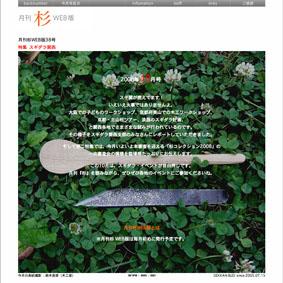 月刊杉WEB版