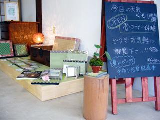 斉藤畳店の店舗