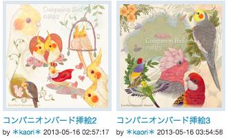 k−pixiv鳥イラスト