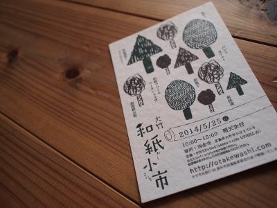 大竹和紙小市