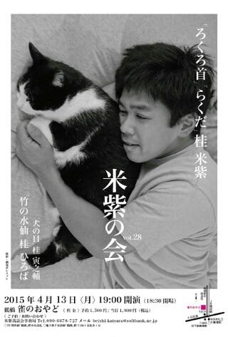 2015年03月の記事 | 桂米紫 出演...