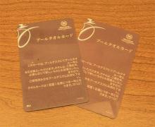 タオル貸出カード