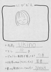 Ukino