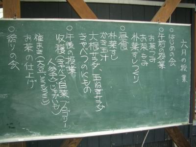 6月黒板.JPG