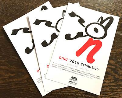 OINU_DM