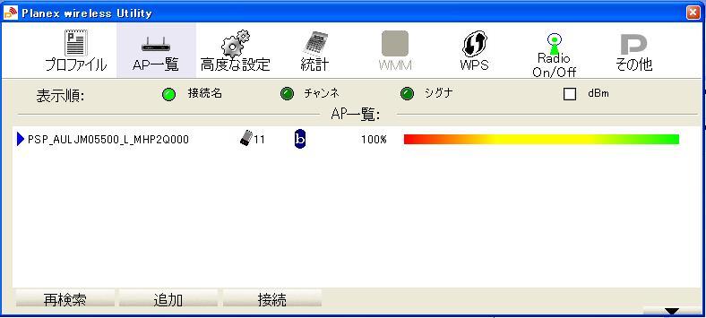 無線LAN接続状態画面