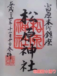 小田原本町鎮座 松原神社.jpg