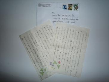 MYさんの手紙