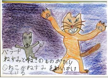 ネズミと猫の物語1