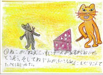 ネズミと猫の物語3