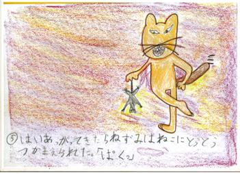 ネズミと猫の物語5