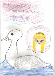 Mちゃんの白鳥