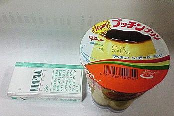 はっぴぃぷりん1