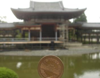 宇治平等院 10円