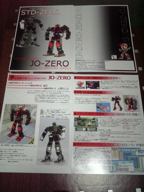 JO-ZEROカタログ