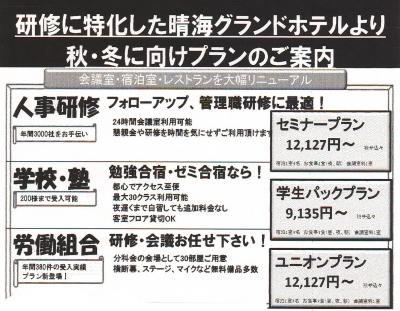 晴海グランドホテル2011研修プラン