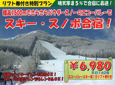 長野県姫木平スキー&スノボプラン