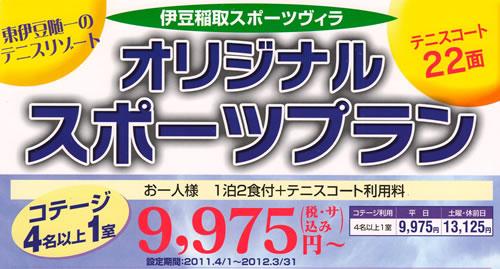 【稲取スポーツヴィラ】テニスパック