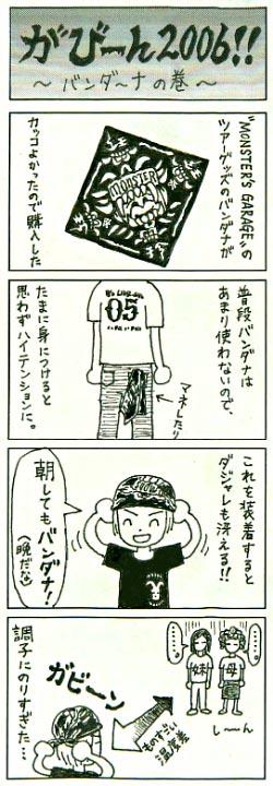 バンダ〜ナの巻