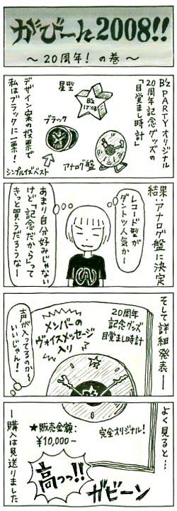 20周年!の巻