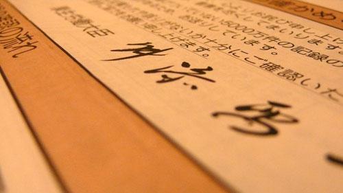 桝添厚生大臣のサイン