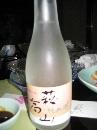 地酒・萩高山