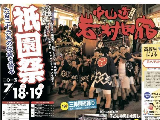 岩村田祇園祭2015