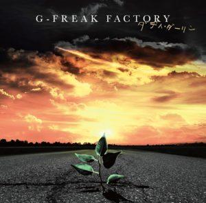 G-FREAK-FACTORY_ダディ・ダーリン-300x296.jpg