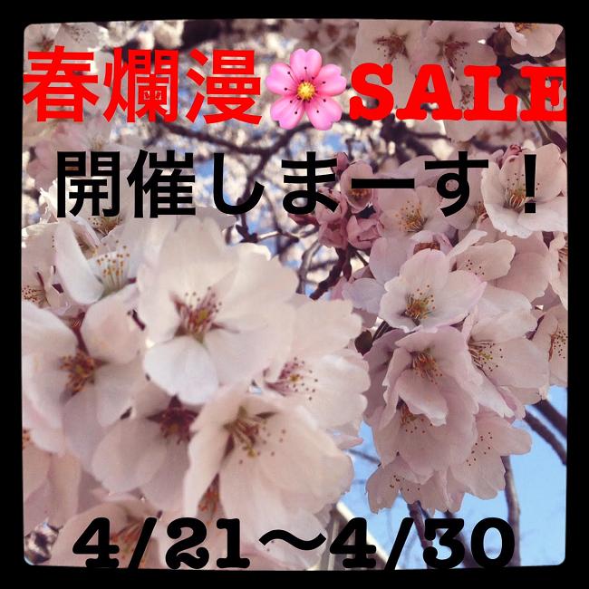 春爛漫SALE_2017.04.20.-30..png